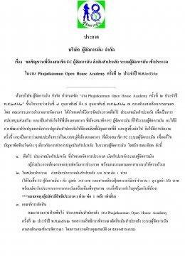 ขอเชิญร่วมส่งมันสำปะหลังระบบผู้จัดการมันเข้าประกวดงาน Phujatkanmun Open House 2019 ครั้งที่ 2