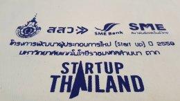 """ผู้จัดการมันเข้าอบรม """"โครงการพัฒนาผู้ประกอบการใหม่ (Start Up) ระยะที่ 2 ระดับแผนธุรกิจ (Business Plan)"""