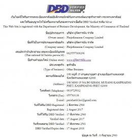 เว็บไซต์ www.ผู้จัดการมัน.com ผ่านการตรวจประเมินได้รับอนุญาตให้ใช้เครื่องหมายรับรองความน่าเชื่อถือ DBD Verified บนหน้าเว็บไซต์ ระดับ Silver