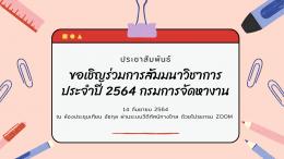 ประชาสัมพันธ์ ขอเชิญร่วมการสัมมนาวิชาการประจำปี 2564