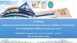 การประชุม คณะอนุกรรมการอำนวยการพิจารณาการจัดทำงบประมาณ กำกับติดตาม และประเมินผล โครงการทุนสนับสนุนงานพื้นฐาน (Fundamental Fund) วันอังคารที่ 13กรกฎาคม พ.ศ. 2564 เวลา 09.00 - 16.00 น. จัดการประชุม รูปแบบ Online