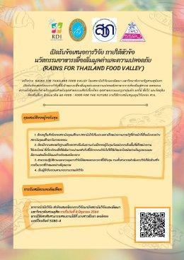 เครือข่าย  RAINS for Thailand Food Valley