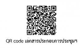 ประชาสัมพันธ์ การประชุมวิชาการ การวิจัยการศึกษาระดับชาติ ครั้งที่ 16 ในหัวข้อ กล้าเปลี่ยน สร้างสรรค์ ยกระดับคุณภาพการศึกษาไทย