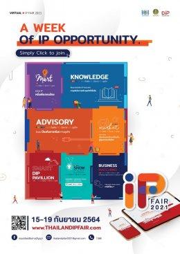 ประชาสัมพันธ์ ขอเชิญเข้าร่วมสัมมนาในงานมหกรรมทรัพย์สินทางปัญญา (IP Fair 2021)