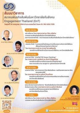 สัมมนาวิชาการสมาคมพันธกิจสัมพันธ์มหาวิทยาลัยกับสังคม Engagement Thailand (EnT)