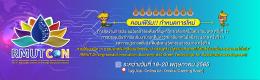 มหาวิทยาลัยราชมงคลธัญบุรีจัดประชุมวิชาการฯ