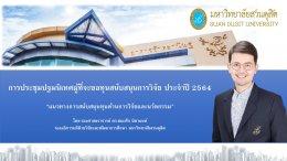 กิจกรรมปฐมนิเทศผู้ที่จะขอทุนสนับสนุนการวิจัย ประจำปี 2564