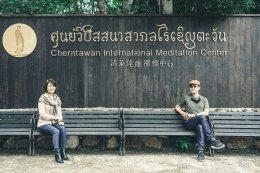 ทำงานถวายพระอาจารย์ ว.วชิรเมธี ไร่เชิญตะวัน เชียงราย  Work for serving Phra Ajarn Vachirametee Rai Cherntawan Chiang Rai.