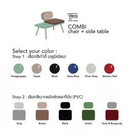 'COMBI' เก้าอี้มีโต๊ะข้างสุดเก๋  สองฟังก์ชั่นในหนึ่งเดียว