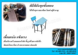 โต๊ะเก้าอี้นักเรียนอนุบาลทรงคางหมู