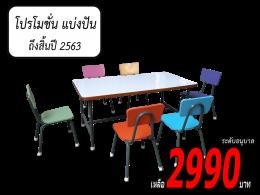 โต๊ะเก้าอี้นักเรียนโครงเหล็ก