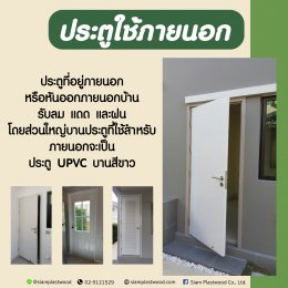 ประตูใช้ภายนอกและประตูใช้ภายในต่างกันอย่างไร