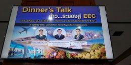 Techtronic ร่วมเป็น sponsor จัดงาน สานเสวนา ก้าวระยอง...สู่ EEC