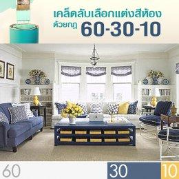 เคล็ดลับเลือกแต่งสีห้องอย่างง่าย ด้วยกฏ 60-30-10