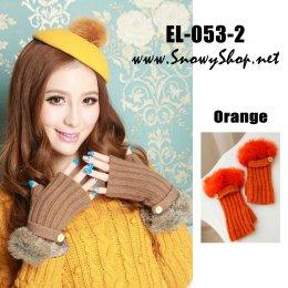 [[*พร้อมส่ง]] [EL-053-2] EL ถุงมือไหมพรมสีส้ม เปิดนิ้วแต่งขนเฟอร์