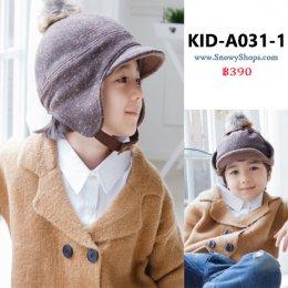 [พร้อมส่ง S,L] [Kid-A031-1] หมวกเอสกิโมกันหนาวเด็กสีน้ำตาล ซับขนกันหนาวใส่ติดลบได้ มีจุกปุยด้านบน และเป็นแบบพับได้ค่ะ