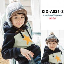 [พร้อมส่ง] [Kid-A031-2] หมวกเอสกิโมกันหนาวเด็กสีเทา ซับขนกันหนาวใส่ติดลบได้ มีจุกปุยด้านบน และเป็นแบบพับได้ค่ะ