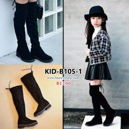[พร้อมส่ง 27,28,29,30,31,32,33,34,35,36,37] [KID-B105-1] รองเท้าบู๊ทยาวเหนือเข่าเด็กสีดำ SnowBoots ด้านหลังเป็นเชือกผูก ซิปข้าง ด้านในซับขนกันหนาวหนานุ่ม ใส่กันหนาวติดลบอุ่นมาก
