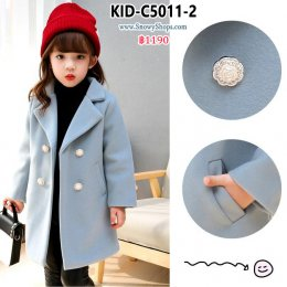 [พร้อมส่ง 110,120,130,140] [KID-C5011-2] เสื้อโค้ทกันหนาวเด็กสีฟ้า ผ้าวูลเรียบทรงสูท กระดุมสวย มีกระเป๋าสองข้าง