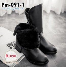[พร้อมส่ง 36,37,38] [Boots] [Pm-091-1] รองเท้าบูทหนังสีดำ ซับขนกันหนาวด้านใน รุ่นนี้พับได้ สไตล์ดี ใส่เดินไม่เมื่อย