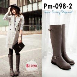 [พร้อมส่ง 36,37,39,40,41,42,43] [Boots] [Pm-098-2] Pangmama รองเท้าบู๊ทยาวสีเทาเป็นบูทหนังยาวใต้เข่า มีซิปข้าง ใส่สบาย พื้นหนา สวยสุดๆ