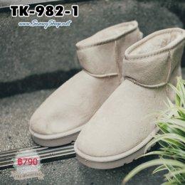 [*พร้อมส่ง 36 38] [TK-982-1] Tokyo Fashion รองเท้าบูทสั้นหนังกำมะหยี่สีครีม ซับขนกันหนาวด้านใน