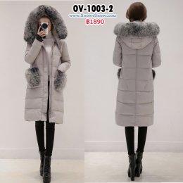 [พร้อมส่ง S,M,L,XL] [Ov-1003-2] Down Jackets เสื้อโค้ทขนเป็ดสีเทา ผ้าฝ้ายร่มซับขนเป็ดกันหนาวใส่ลุยหิมะ พร้อมขมเฟอร์ถอดได้ ดีไซน์แต่งขนเฟอร์ที่กระเป๋าสองข้าง