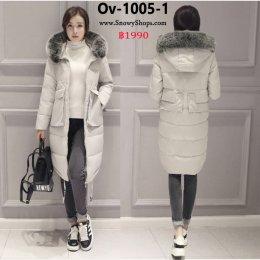 [พร้อมส่ง 2XL,3XL,4XL,5XL,6XL,7XL] [Ov-1005-1] Down Jackets เสื้อโค้ทขนเป็ดสีขาวเทา ผ้าฝ้ายร่มซับขนเป็ดกันหนาวใส่ลุยหิมะ พร้อมขมเฟอร์ถอดได้ ดีไซน์แต่งขนเฟอร์ที่กระเป๋าสองข้าง (ไซด์ใหญ่)