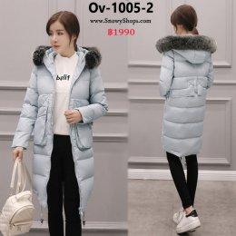 [พร้อมส่ง 2XL,3XL,4XL,5XL,6XL,7XL] [Ov-1005-2] Down Jackets เสื้อโค้ทขนเป็ดสีฟ้า ผ้าฝ้ายร่มซับขนเป็ดกันหนาวใส่ลุยหิมะ พร้อมขมเฟอร์ถอดได้ ดีไซน์แต่งขนเฟอร์ที่กระเป๋าสองข้าง (ไซด์ใหญ่)