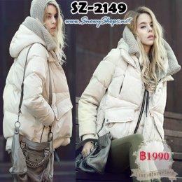 [พร้อมส่ง L] [SZ-2149] เสื้อโค้ทกันหนาวสีครีมผ้าฝ้ายร่มซับขนเป็ดมีหมวกฮู้ด โค้ทสั้นใส่กันหนาว