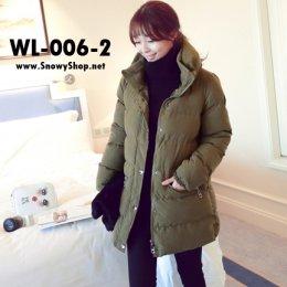 [[*พร้อมส่ง M,L]] [WL-006-2] Coat เสื้อโค้ทกันหนาวสีเขียวซับขน กันหนาวได้ดีเยี่ยม
