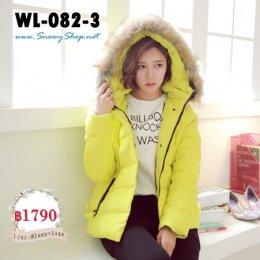 [พร้อมส่ง L] [Down Jacket] [WL-082-3] เสื้อโค้ทกันหนาวสีเหลือง พร้อมหมวกฮู้ดแต่งขนเฟอร์สีน้ำตาล มีกระเป๋าหน้าสวยงามใส่ติดลบได้เลยค่ะ