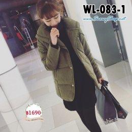 [พร้อมส่ง S] [Down Jacket] [WL-083-1] เสื้อโค้ทกันหนาวสีเขียว ผ้านวมบุใยกันหนาว ทรงสวยมาก