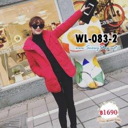 [พร้อมส่ง S] [Down Jacket] [WL-083-2] เสื้อโค้ทกันหนาวสีแดง ผ้านวมบุใยกันหนาว ทรงสวยมาก