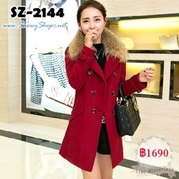 [[*พร้อมส่ง M,L]] SZ-2144 เสื้อโค้ทกันหนาวสีแดงผ้าวูล ทรงเข้ารูป พร้อมขนเฟอร์สีน้ำตาล (เฟอร์ถอดได้) รุ่นนี้ขายดีมาก