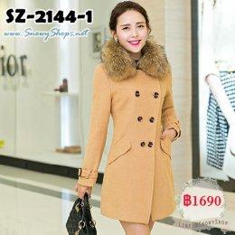 [[*พร้อมส่ง L,XL,2XL]] SZ-2144-1เสื้อโค้ทกันหนาวสีน้ำตาลผ้าวูล ทรงเข้ารูป พร้อมขนเฟอร์สีน้ำตาล เฟอร์ถอดได้ รุ่นนี้ขายดีมาก