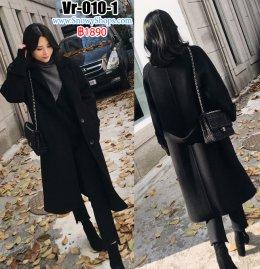 [พร้อมส่ง XS,S,M,L,XL,2XL] [Vr-010-1] เสื้อโค้ทยาวสีดำกันหนาว สไตล์ยุโรป โค้ทมีปกกว้าง มีกระเป๋าสองข้าง และติดกระดุมกลาง ผ้าหนาเนื้อดีใส่กันหนาวอุ่นชัวร์ค่ะ