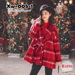 [[พร้อมส่ง F]] [Xw-005-1] เสื้อโค้ทกันหนาวลายสก๊อตสีแดงสด สไตล์ Over Size ใส่หลวมๆมีผ้าผูกเอวค่ะ