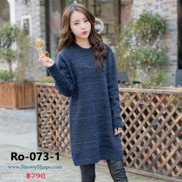[พร้อมส่ง] [Ro-073-1]  เดรสไหมพรมสีน้ำเงิน คอกลม ผ้าหนานุ่มคอเต่า ตัวยาว ใส่กันหนาวดีมาก