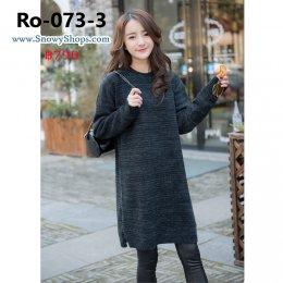[พร้อมส่ง] [Ro-073-3]  เดรสไหมพรมสีเทาเข้ม คอกลม ผ้าหนานุ่มคอเต่า ตัวยาว ใส่กันหนาวดีมาก