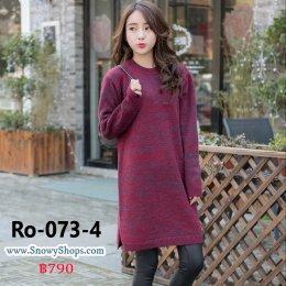 [พร้อมส่ง] [Ro-073-4]  เดรสไหมพรมสีแดง คอกลม ผ้าหนานุ่มคอเต่า ตัวยาว ใส่กันหนาวดีมาก
