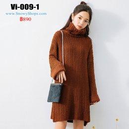 [พร้อมส่ง F] [Vi-009-1]  เดรสไหมพรมสีน้ำตาล ผ้าไหมพรมถักหนานุ่ม คอเต่า แขนยาว ใส่แล้วน่ารักมากๆ