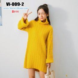 [พร้อมส่ง F] [Vi-009-2]  เดรสไหมพรมสีเหลือง ผ้าไหมพรมถักหนานุ่ม คอเต่า แขนยาว ใส่แล้วน่ารักมากๆ