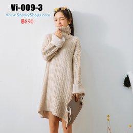 [พร้อมส่ง F] [Vi-009-3]  เดรสไหมพรมสีครีม ผ้าไหมพรมถักหนานุ่ม คอเต่า แขนยาว ใส่แล้วน่ารักมากๆ