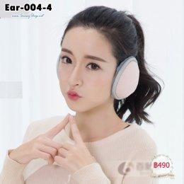 [พร้อมส่ง] [Ear-004-4] ที่ปิดหูกันหนาวสีชมพู แบบกันน้ำกันหนาวได้ค่ะ