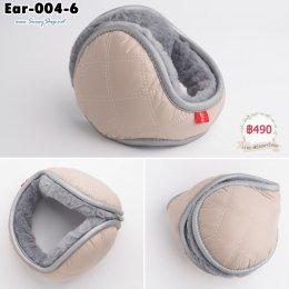 [พร้อมส่ง] [Ear-004-6] ที่ปิดหูกันหนาวสีครีม แบบกันน้ำกันหนาวได้ค่ะ