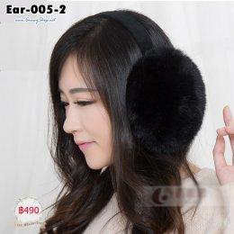 [พร้อมส่ง] [Ear-005-2] ที่ปิดหูกันหนาวสีดำ ที่คาดสีดำ ขนนุ่มฟูค่ะ