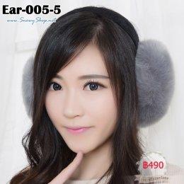 [พร้อมส่ง] [Ear-005-5] ที่ปิดหูกันหนาวสีเทา ที่คาดสีดำ ขนนุ่มฟูค่ะ
