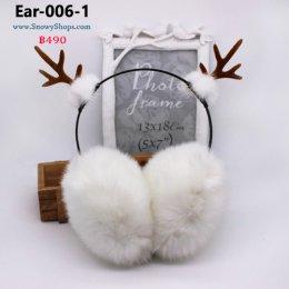 [พร้อมส่ง] [Ear-006-1] EarMuff หูกันหนาวเส้นบางเขากวาง ขนเฟอร์สีขาว