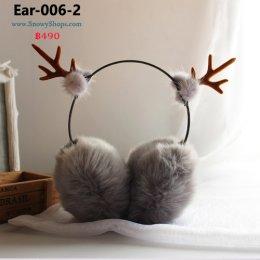 [พร้อมส่ง] [Ear-006-2] EarMuff หูกันหนาวเส้นบางเขากวาง ขนเฟอร์สีเทา